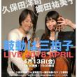 明日は長江健次さんのラジオへ。今日の出来心2018年3月15日(木)