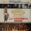 『ニューシネマパラダイス』シネマコンサート
