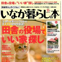 『いなか暮らしの本』11月号