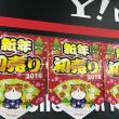 ふてニャン「あけお麺」@ワイモバイル
