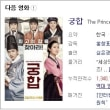 韓国映画と王女の恋