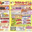 1月28日(月)・29日(火)は、はたやすセール開催!!