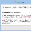 注意!「Windowsセキュリティシステムが破損しています」という画面の対策