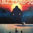 「キングコング:髑髏(どくろ)島の巨神」「GODZILLA  ゴジラ」を観る~いかにもヒーロー好きなアメリカ映画