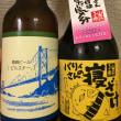 愛媛県の地酒、地ビール!
