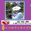 2018・01・14☆彡広島:花鳥風月ブログ>廿日市市消防出初式2018!開会式~閉会式へご招待!