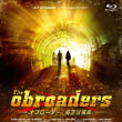 『THE OBROADERS オブローダー~廃道冒険家~』リリース!