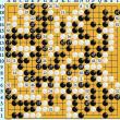 アルファ碁とカケツさんの碁第一局