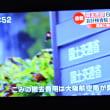 11/23 ゴミの測定 なんで大阪航空局が算定したんだろう?