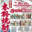 焼酎と海鮮バーベキュー at ベイサイドプレイス博多