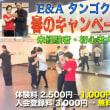 E&A タンゴクラブ・春のキャンペーンのお知らせ!