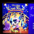 Disny Live「ミッキーのフォーエバーマジック!FAINAL JAPAN TOUR」