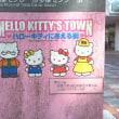 キティちゃんの街