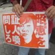 「・・・森友糾明大阪総がかり行動」 / 産経新聞OBが驚きの・・・
