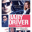 【cinema】『ベイビー・ドライバー』