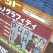 【発見】因島には無いコンビニに、ポルノグラフィティのポスター【○ーソンにもあった】