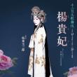 十二月大歌舞伎初日第三部  『瞼の母』『楊貴妃』