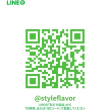 「LINE」styleflavor公式アカウント登録お願いします♪