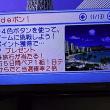 3/13・・・ZIP!deポン!プレゼント
