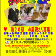 猫の譲渡会2月12日inねこフェス石神井公園パークロード