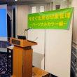 看護師ナチュラルメイク&就活メイクのセミナー次回は2月24日in京都
