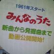 2月と3月の「みんなのうた」に、「因島想春譜」