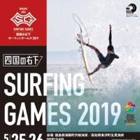 四国の右下サーフィンゲームズ2019★LES