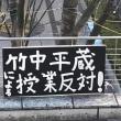 東洋大学は小泉ー安倍ライン(清和会)との結びつきが強すぎる!(竹中平蔵も居る…)