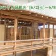今週末行ける展覧会・イベント【6/2(土)〜6/8(金)】