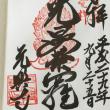 奈良プチ観光〜ならまち&元興寺