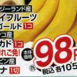 バナナ1切 98円だって?! 1切れで、売っていた時代がある!