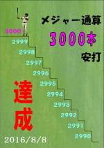 3000本安打 達成!