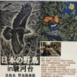 336. 『長島充 野鳥版画展・日本の野鳥 in 駿河台』