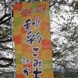 落合で落ち合おう!!秋彩こみちin角館 始まりました!!明日も開催です!!