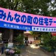 消防団操法大会、東京土建住宅デー