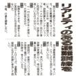 スパコン詐欺、2億円脱税疑い…レース損失補填・・・・