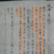 阿部三郎は相馬順胤サイドにいた警察 公職使ってうちの家系を殺した警察の一部