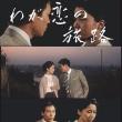 ☆9月23日  映画「わが恋の旅路」を見た