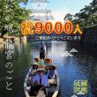 祝! 城舟体験9000人