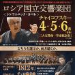 11/7(火)ロシア国立交響楽団/ポリャンスキーが繊細にショスタコ5番をドライブ、宮田大もドヴォコンで本領発揮