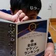 琉くんと読書