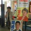 三ツ境駅頭で市長選・伊藤ひろたか候補の応援に。