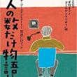 大竹まことゴールデンラジオ!「大竹発見伝~ザ・ゴールデンヒストリー」 11日~15日まで