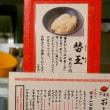 九州ひとり旅 博多で何食べる?