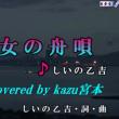 ★しいの乙吉最新曲!