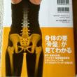 Amazonで買った♪本p■qω・´)