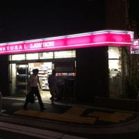 当社近くに #ナチュラルローソン #開店 (レジディア #三田 1F)