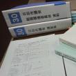 日田市議会12月定例会、委員会審査