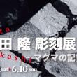 八田隆 彫刻展  マグマの記憶