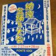 井荻商店街  納涼盆踊り大会  夏祭り